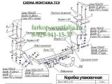 5255-A ТСУ для Daewoo Tacuma 2000-2004/4