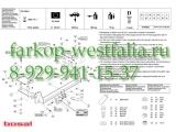 045-201 ТСУ для Fiat Albea 2003-