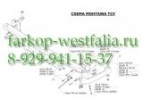 2626-A ТСУ для FIAT Doblo 2001-