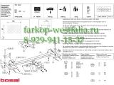 027-542 ТСУ для Fiat Doblo 2001-