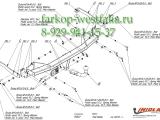 F/031 ТСУ для FIAT Doblo 12/09-