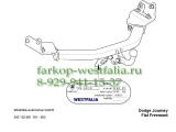 342135600001 ТСУ для FIAT Freemont 2011-