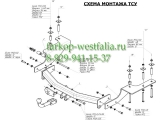 3307-A ТСУ для Great wall Hover 2010-