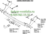 3302-A ТСУ для Great Wall Safe 2005-