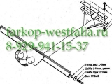 1203-H ТСУ для Lada - 2105, 21051, 21053, 2107, 21071, 21073 тип кузова седан 1981-