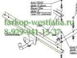 1207-Н ТСУ для Niva - 2121 4x4 1977-/Niva - 21213, 21214 4x4 1993-/Niva - 2131, 2129 4x4 1995-