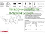 033-602 Фаркоп на Volkswagen Caravelle