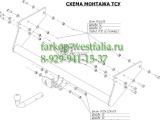 6505-AN ТСУ для UAZ Cargo 2004 -