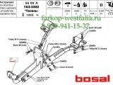 5608-A ТСУ для Gazelle - 3302, 33023 (фермер с двойной кабиной) 1997-