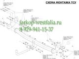 8011-A ТСУ для Infiniti FX37/50 2010-