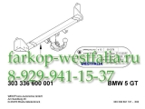 303336600001 Фаркоп на BMW 5-Series F07 Gran Tourismo 09/09-07/13