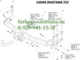 3309-A ТСУ для Lifan 620 2010-