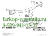 314450600001 ТСУ для  Opel Mokka 10/12-