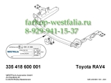 335418600001 ТСУ для Toyota RAV4 02/13-