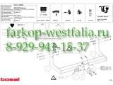 040-062 Фаркоп на Volkswagen Crafter 2006-