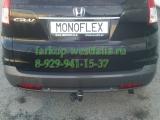 338107600001 ТСУ для Honda CR-V 12/2012-