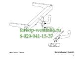 348010600001 ТСУ для Subaru Legacy  04/94-09/03