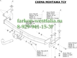 3309-A ТСУ для Lifan Solano тип кузова седан 2010-