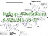 2550-А ТСУ для Citroen C4  тип кузова хэтчбек 2004-2011
