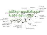 4258-А ТСУ для Kia Sorento 2012-