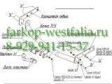 1911-А ТСУ для Skoda Fabia тип кузова хэтчбек 2000-