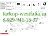 037-261 Фаркоп на VW Golf V 2003-2008