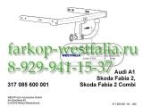 317085600001 ТСУ для Audi A1 02/2012-