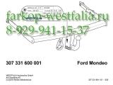 307331600001 ТСУ для Ford Mondeo тип кузова седан 4 дв. 06/2007-12/2014