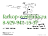 317085600001 ТСУ для Skoda Fabia тип кузова универсал 01/2008-