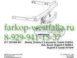 317102600001 ТСУ для Skoda Octavia 01/2005-