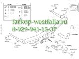 321698600001 ТСУ для Volkswagen Sharan 09/2010-