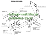 5612-F ТСУ для GAZ Valday 2004-