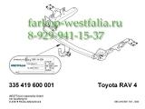 335419600001 ТСУ для Toyota  RAV4 02/2013-