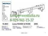 335357600001 ТСУ для Lexus RX RX 350/450 H (без пневмоподвески) 05/2009-