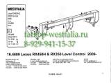 335358600001 ТСУ для Lexus RX 350/450 h(с пневмоподвеской) 05/2009-