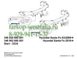 346020600001 ТСУ для Hyundai Santa Fe 03/2006-