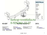 346076600001 ТСУ для Hyundai Santa Fe 09/2012-