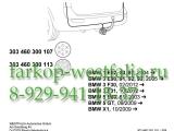 303460300107 Оригинальная электрика на BMW X1 10/2009-03/2014