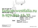 305210300107 Оригинальная электрика на Audi A4 с CAN-шиной 11/04-09/07