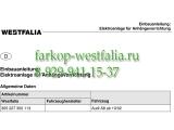 305227300113 Оригинальная электрика на Audi A8 11/02-03/10