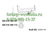 305410300107 Оригинальная электрика на AUDI Q3 09/11-