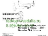 313398300107 Оригинальная электрика на Mercedes B-Klasse W246 11/2011-