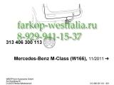 313406300113 Оригинальная электрика на Mercedes M-class W166 11/11-