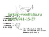 317400300107 Оригинальная электрика на Skoda Fabia 01/08-5/2010