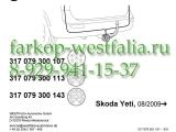 317079300107 Оригинальная электрика на Skoda Yeti 2009-