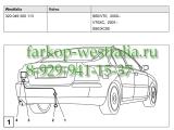 320049300113 Оригинальная электрика на Volvo XC70 01/03-09/04