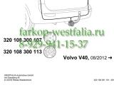 320108300107 Оригинальная электрика на Volvo V40 09/2012-