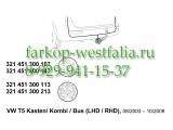 321451300107 Оригинальная электрика на Volkswagen T5 2003-10/2009