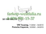 321500300113 Оригинальная электрика на Porsche Cayenne