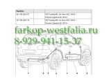 321765300107 Оригинальная электрика на Porsche Cayenne/VW Touareg